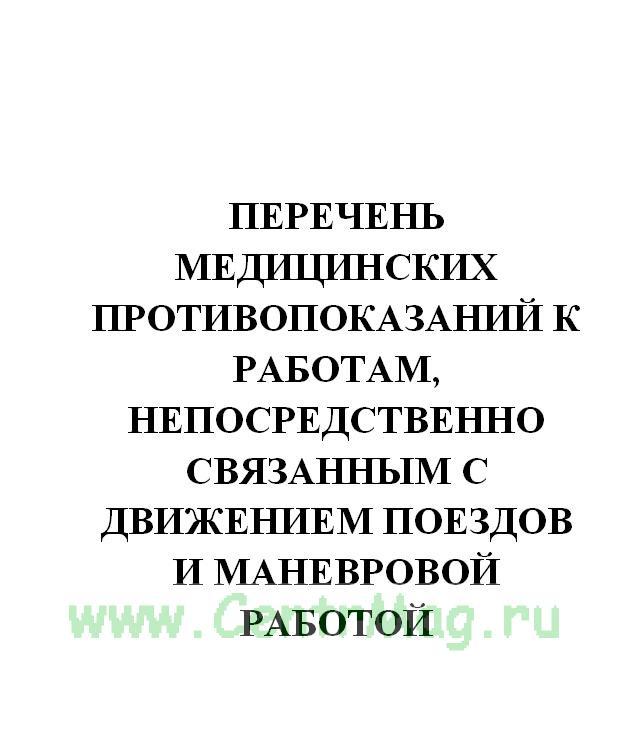Перечень медицинских противопоказаний к работам, непосредственно связанным с движением поездов и маневровой работой. Утв. приказом Министерства здравоохранения и социального развития РФ № 796 от 19.12.2005(№714)