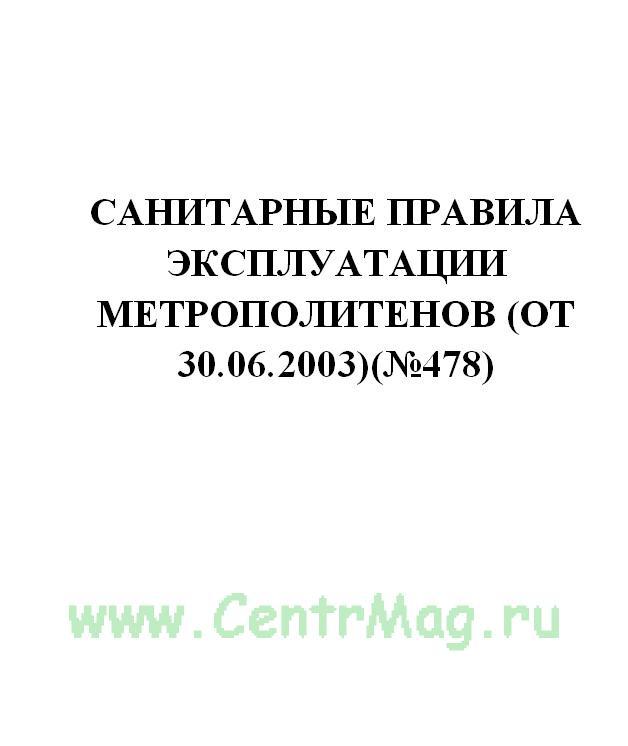 СП 2.5.1337-03 Санитарные правила эксплуатации метрополитенов 2017 год. Последняя редакция
