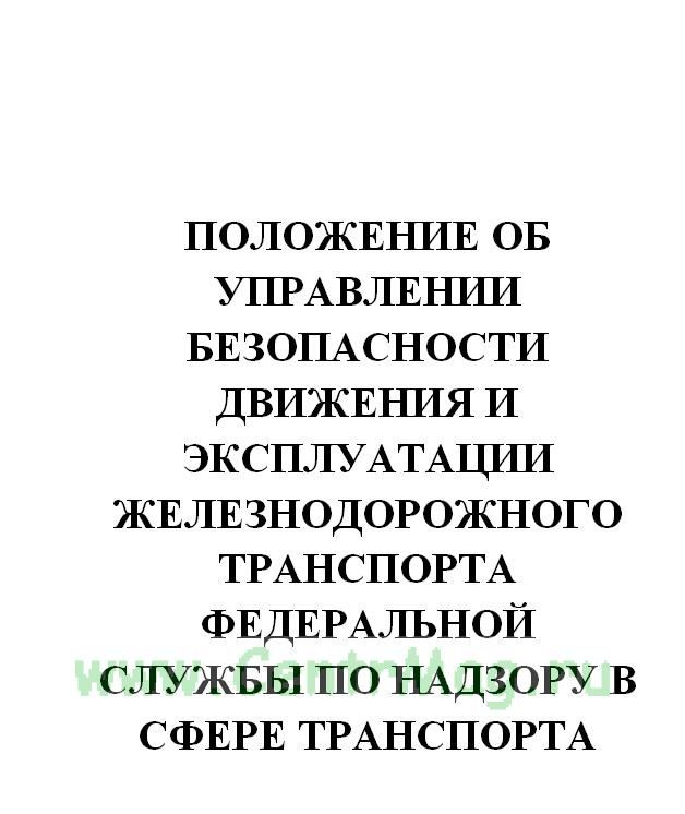 Положение об управлении безопасности движения и эксплуатации железнодорожного транспорта Федеральной службы по надзору в сфере транспорта. Утв. приказом руководителя Федеральной службы по надзору в сфере транспорта № НА-194фс от 04.10.2004(№5)