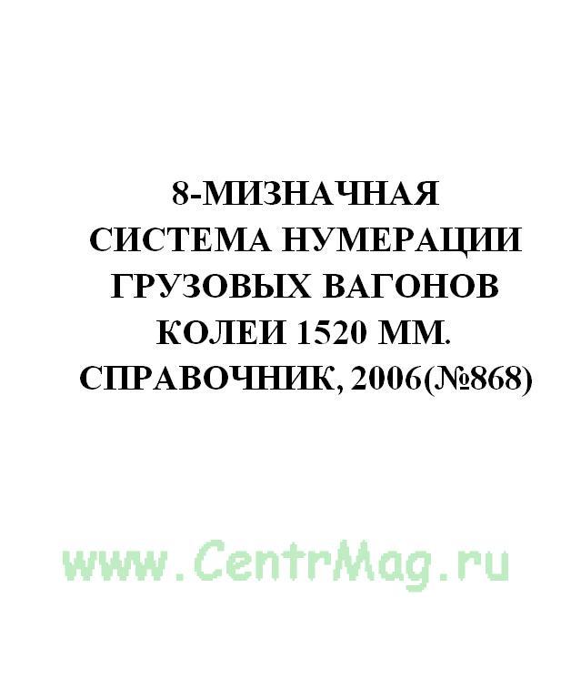 8-мизначная система нумерации грузовых вагонов колеи 1520 мм. Справочник, 2006(№868)