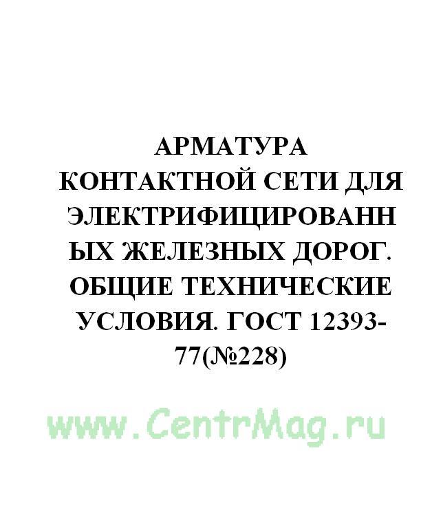 гост 22253 76
