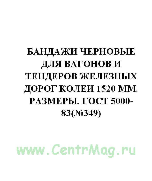 Бандажи черновые для вагонов и тендеров железных дорог колеи 1520 мм. Размеры. ГОСТ 5000-83(№349)