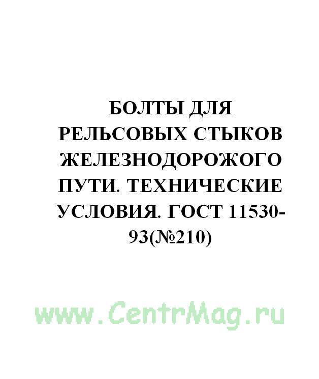 Болты для рельсовых стыков железнодорожого пути. Технические условия. ГОСТ 11530-93(№210)