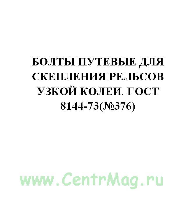 Болты путевые для скепления рельсов узкой колеи. ГОСТ 8144-73(№376)