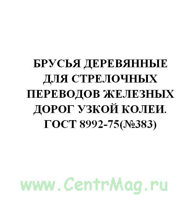 Брусья деревянные для стрелочных переводов железных дорог узкой колеи. ГОСТ 8992-75(№383)