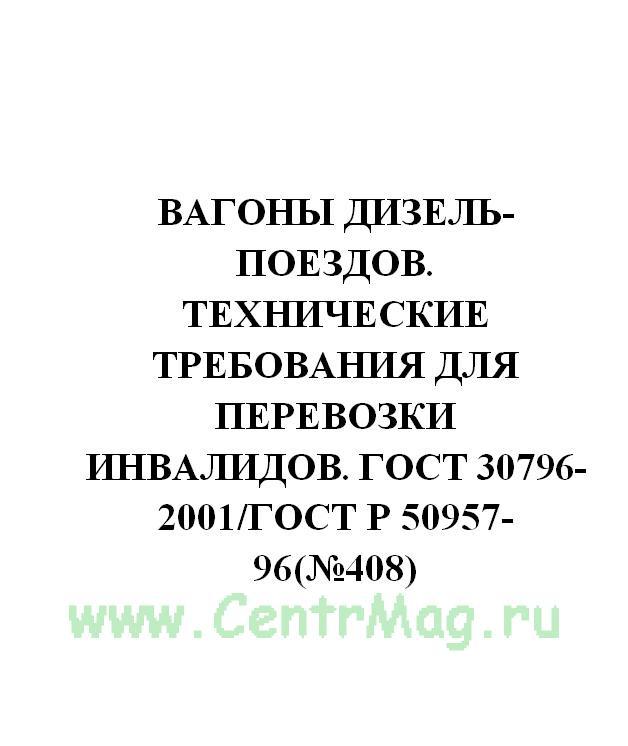 Вагоны дизель-поездов. Технические требования для перевозки инвалидов. ГОСТ 30796-2001/ГОСТ Р 50957-96(№408)
