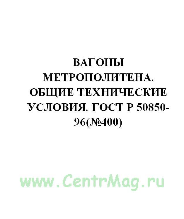 Вагоны метрополитена. Общие технические условия. ГОСТ Р 50850-96(№400)