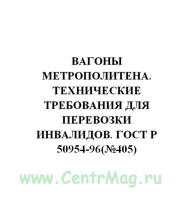 Вагоны метрополитена. Технические требования для перевозки инвалидов. ГОСТ Р 50954-96(№405)