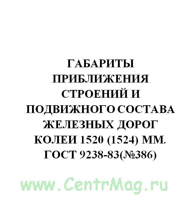 Габариты приближения строений и подвижного состава железных дорог колеи 1520 (1524) мм. ГОСТ 9238-83(№386)