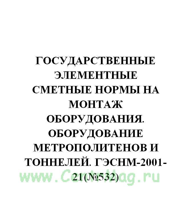 Государственные элементные сметные нормы на монтаж оборудования. Оборудование метрополитенов и тоннелей. ГЭСНм-2001-21(№532)