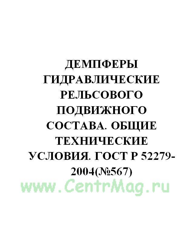 Демпферы гидравлические рельсового подвижного состава. Общие технические условия. ГОСТ Р 52279-2004(№567)
