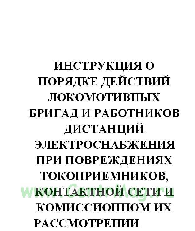 Инструкция о порядке действий локомотивных бригад и работников дистанций электроснабжения при повреждениях токоприемников, контактной сети и комиссионном их рассмотрении. МПС РФ, № ЦТ-ЦЭ-860 от 09.10.2001(№624)