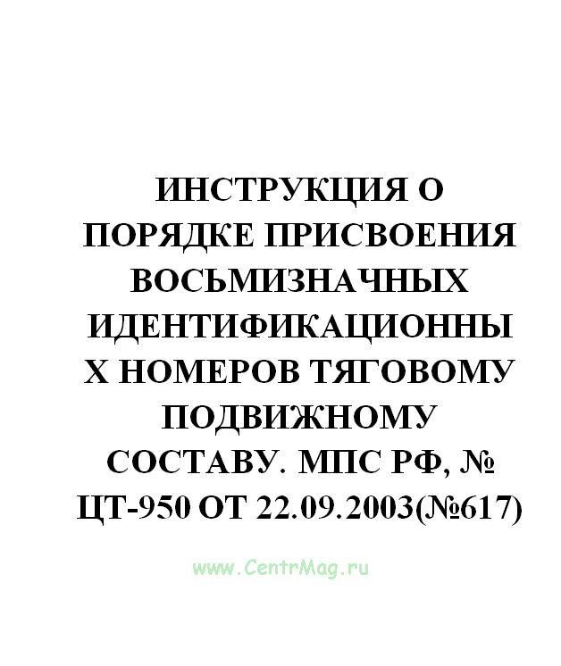 Инструкция о порядке присвоения восьмизначных идентификационных номеров тяговому подвижному составу. МПС РФ, № ЦТ-950 от 22.09.2003(№617)
