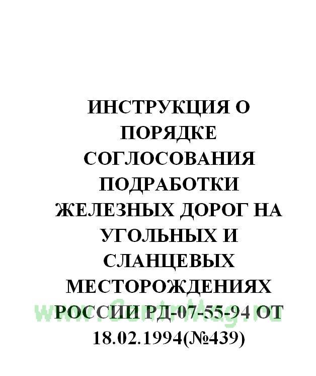 Инструкция о порядке соглосования подработки железных дорог на угольных и сланцевых месторождениях России РД-07-55-94 от 18.02.1994(№439)
