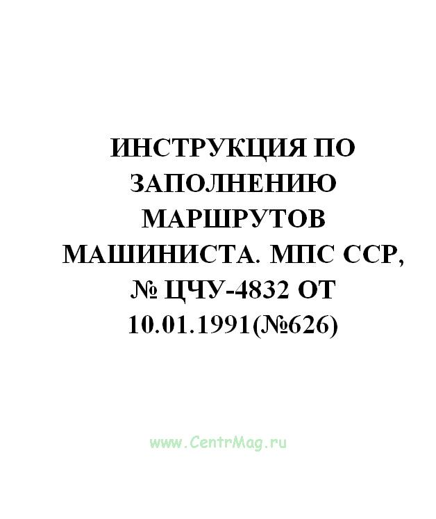 Инструкция по заполнению маршрутов машиниста. МПС ССР, № ЦЧУ-4832 от 10.01.1991(№626)