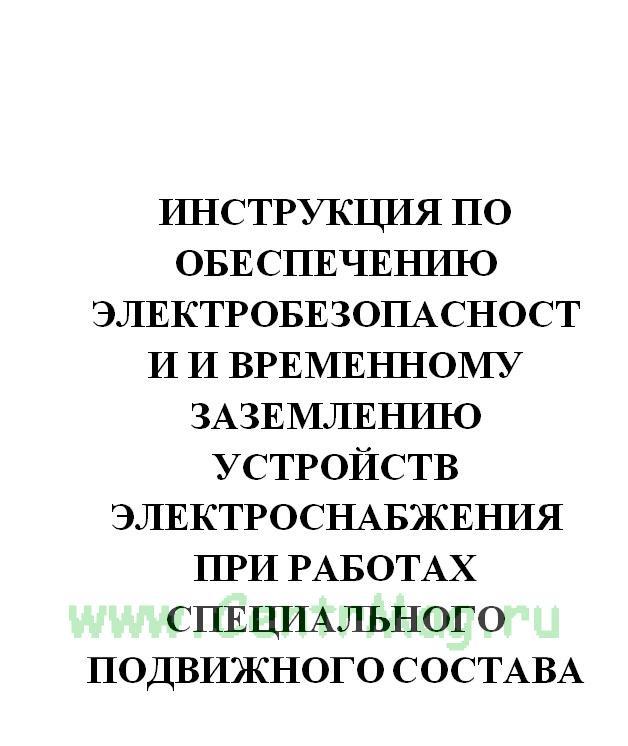 Инструкция по обеспечению электробезопасности и временному заземлению устройств электроснабжения при работах специального подвижного состава на электрифицированных железных дорогах. МПС РФ, № ЦЭ-941 ОТ 16.06.2003(№905)