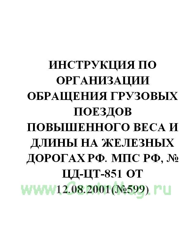 Инструкция по организации обращения грузовых поездов повышенного веса и длины на железных дорогах РФ. МПС РФ, № ЦД-ЦТ-851 от 12.08.2001(№599)