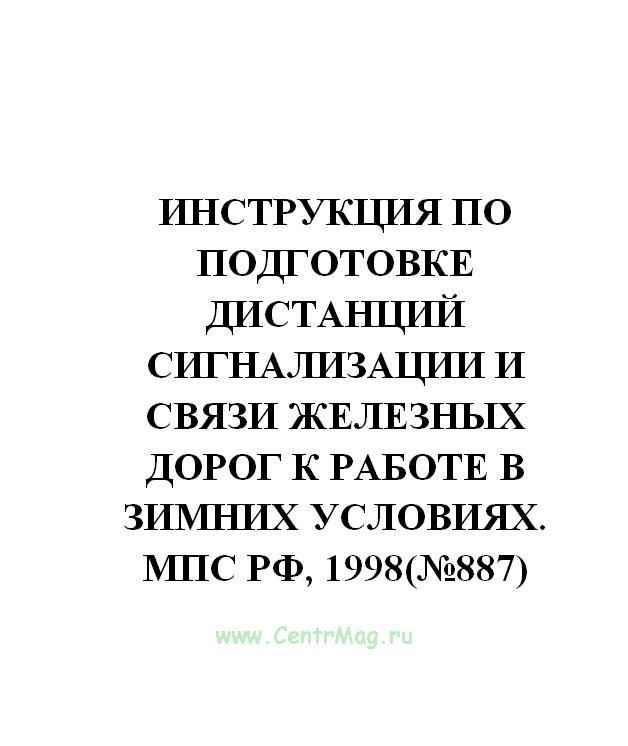 Инструкция по подготовке дистанций сигнализации и связи железных дорог к работе в зимних условиях. МПС РФ, 1998(№887)
