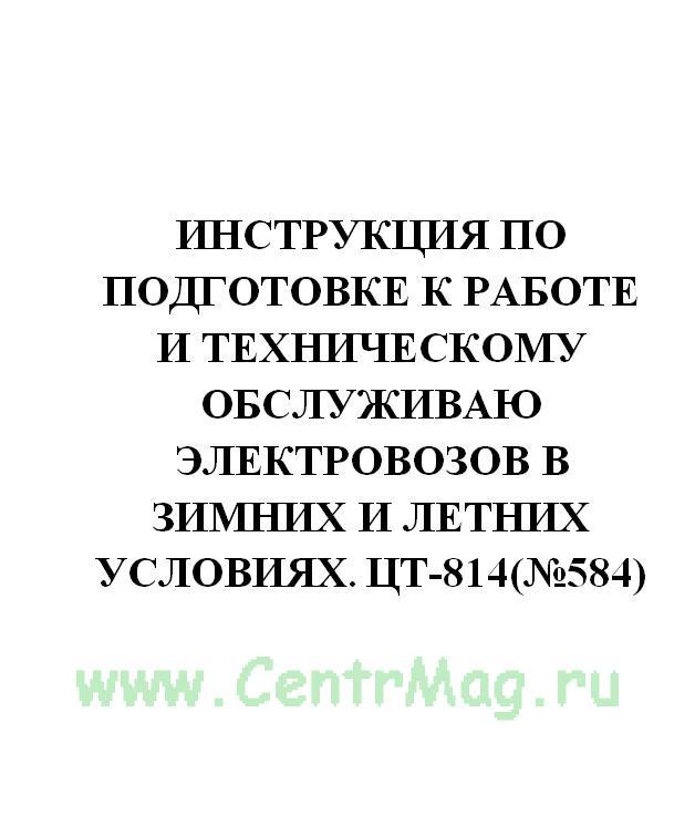 Инструкция по подготовке к работе и техническому обслуживаю электровозов в зимних и летних условиях. ЦТ-814(№584)
