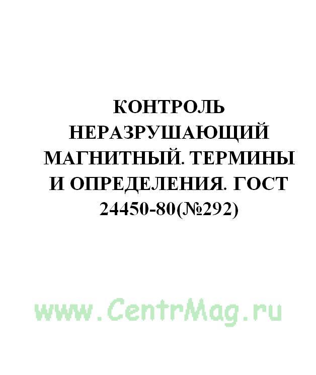 Контроль неразрушающий магнитный. Термины и определения. ГОСТ 24450-80(№292)