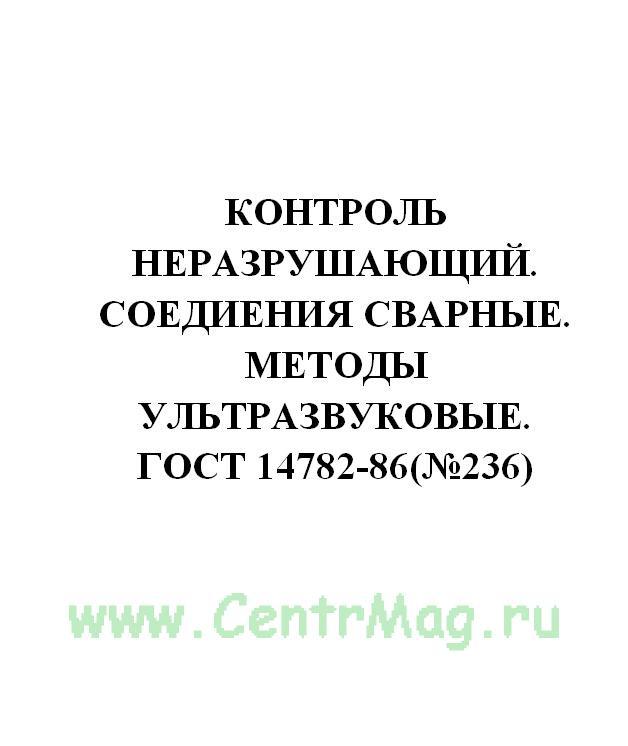 Контроль неразрушающий. Соедиения сварные. Методы ультразвуковые. ГОСТ 14782-86(№236)