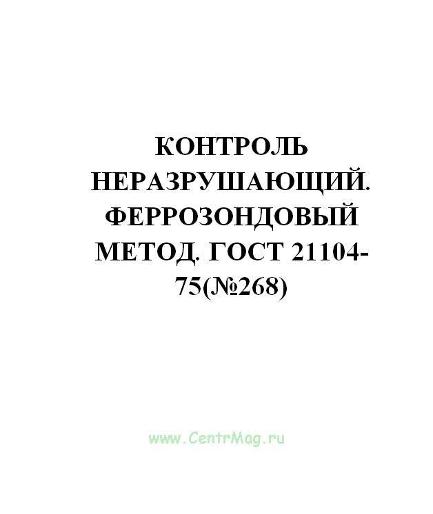 Контроль неразрушающий. Феррозондовый метод. ГОСТ 21104-75(№268)