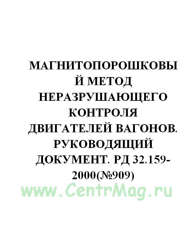Магнитопорошковый метод неразрушающего контроля двигателей вагонов. Руководящий документ. РД 32.159-2000(№909)