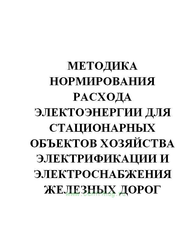 Методика нормирования расхода электоэнергии для стационарных объектов хозяйства электрификации и электроснабжения железных дорог. Утв. МПС РФ 08.12.2000(№444)