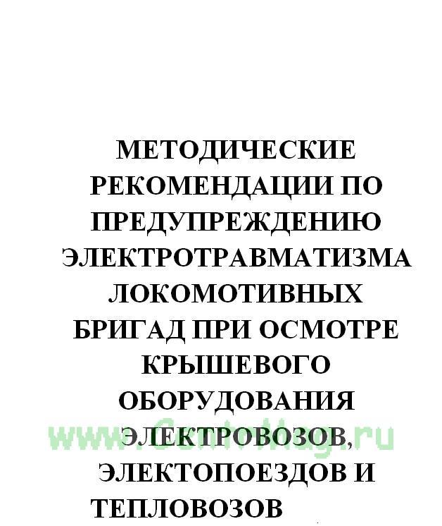 Методические рекомендации по предупреждению электротравматизма локомотивных бригад при осмотре крышевого оборудования электровозов, электопоездов и тепловозов. ЦТ-21-01(№606)