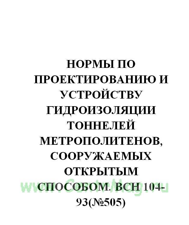 Нормы по проектированию и устройству гидроизоляции тоннелей метрополитенов, сооружаемых открытым способом. ВСН 104-93(№505)