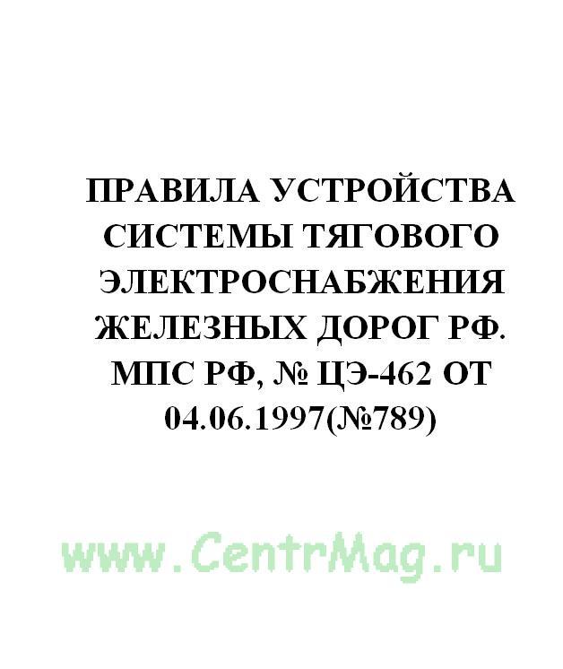 Правила устройства системы тягового электроснабжения железных дорог РФ. МПС РФ, № ЦЭ-462 от 04.06.1997(№789)