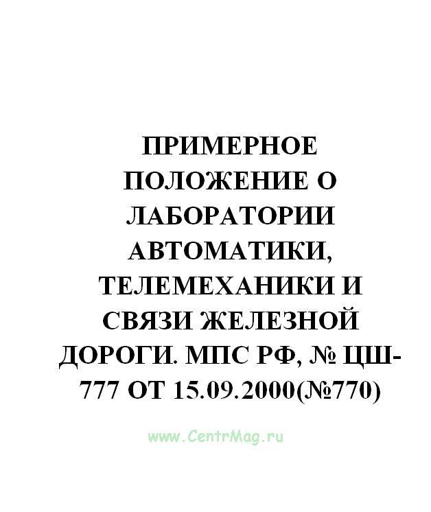 Примерное положение о лаборатории автоматики, телемеханики и связи железной дороги. МПС РФ, № ЦШ-777 от 15.09.2000(№770)