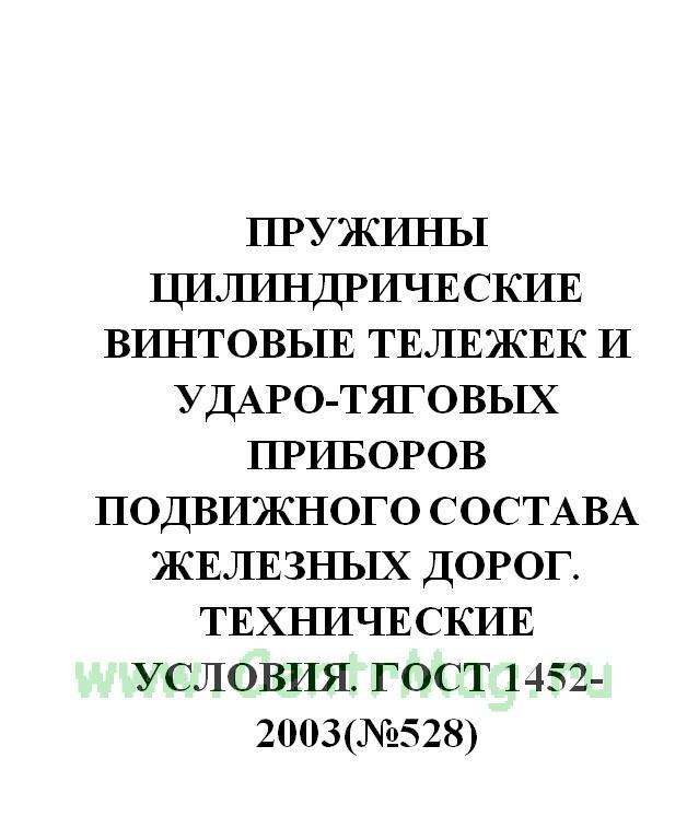 Пружины цилиндрические винтовые тележек и ударо-тяговых приборов подвижного состава железных дорог. Технические условия. ГОСТ 1452-2003(№528)