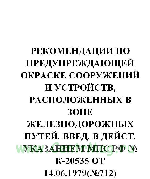 Рекомендации по предупреждающей окраске сооружений и устройств, расположенных в зоне железнодорожных путей. Введ. в дейст. указанием МПС РФ № К-20535 от 14.06.1979(№712)