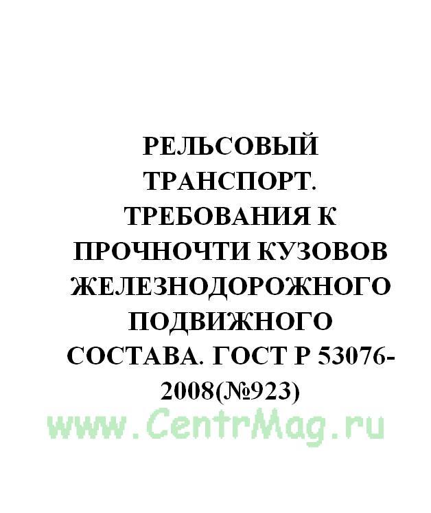 Рельсовый транспорт. Требования к прочночти кузовов железнодорожного подвижного состава. ГОСТ Р 53076-2008(№923)