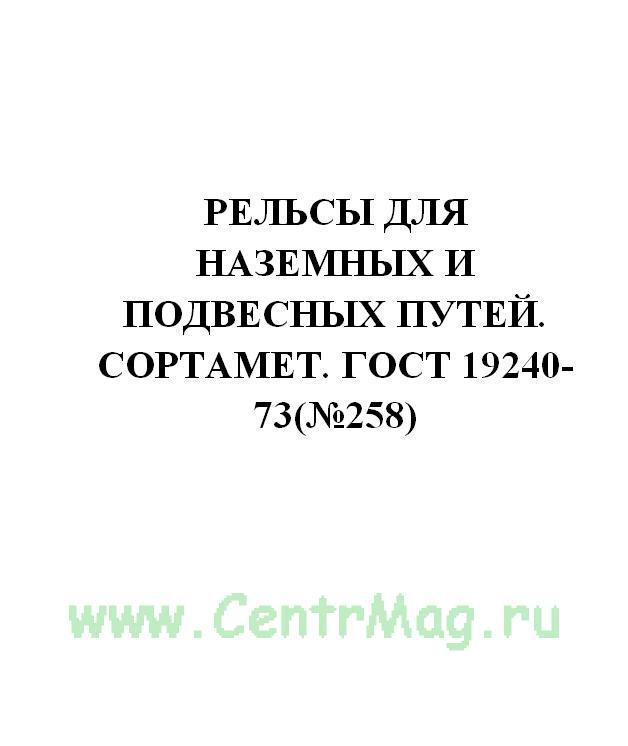 Рельсы для наземных и подвесных путей. Сортамет. ГОСТ 19240-73(№258)