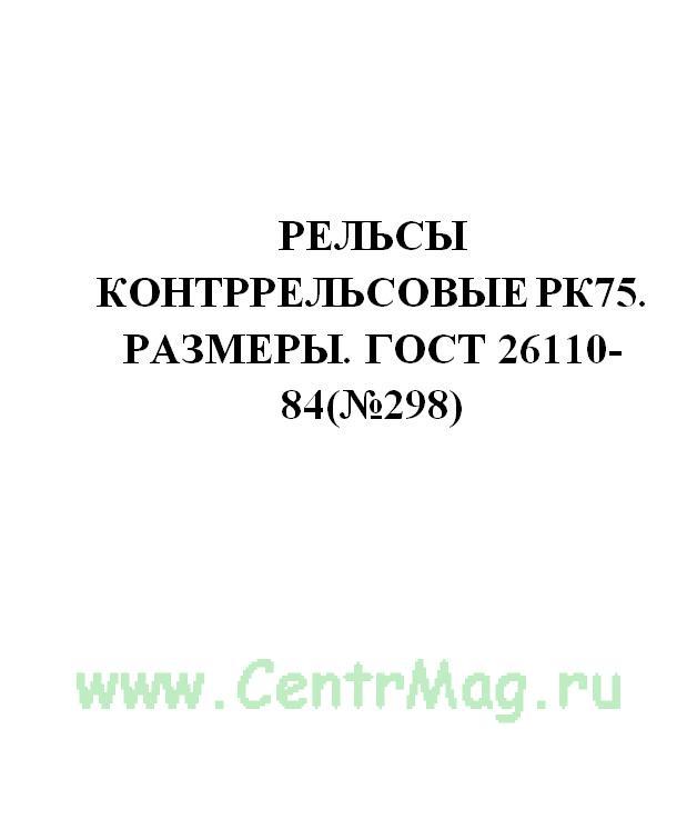 Рельсы контррельсовые РК75. Размеры. ГОСТ 26110-84(№298)
