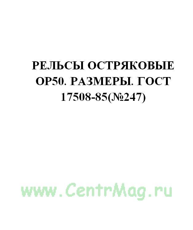 Рельсы остряковые ОР50. Размеры. ГОСТ 17508-85(№247)