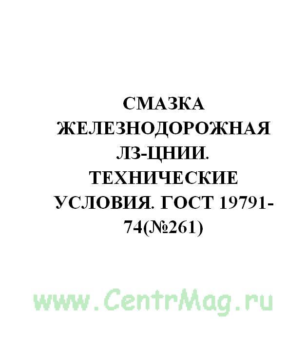Смазка железнодорожная Лз-цнии. Технические условия. ГОСТ 19791-74(№261)