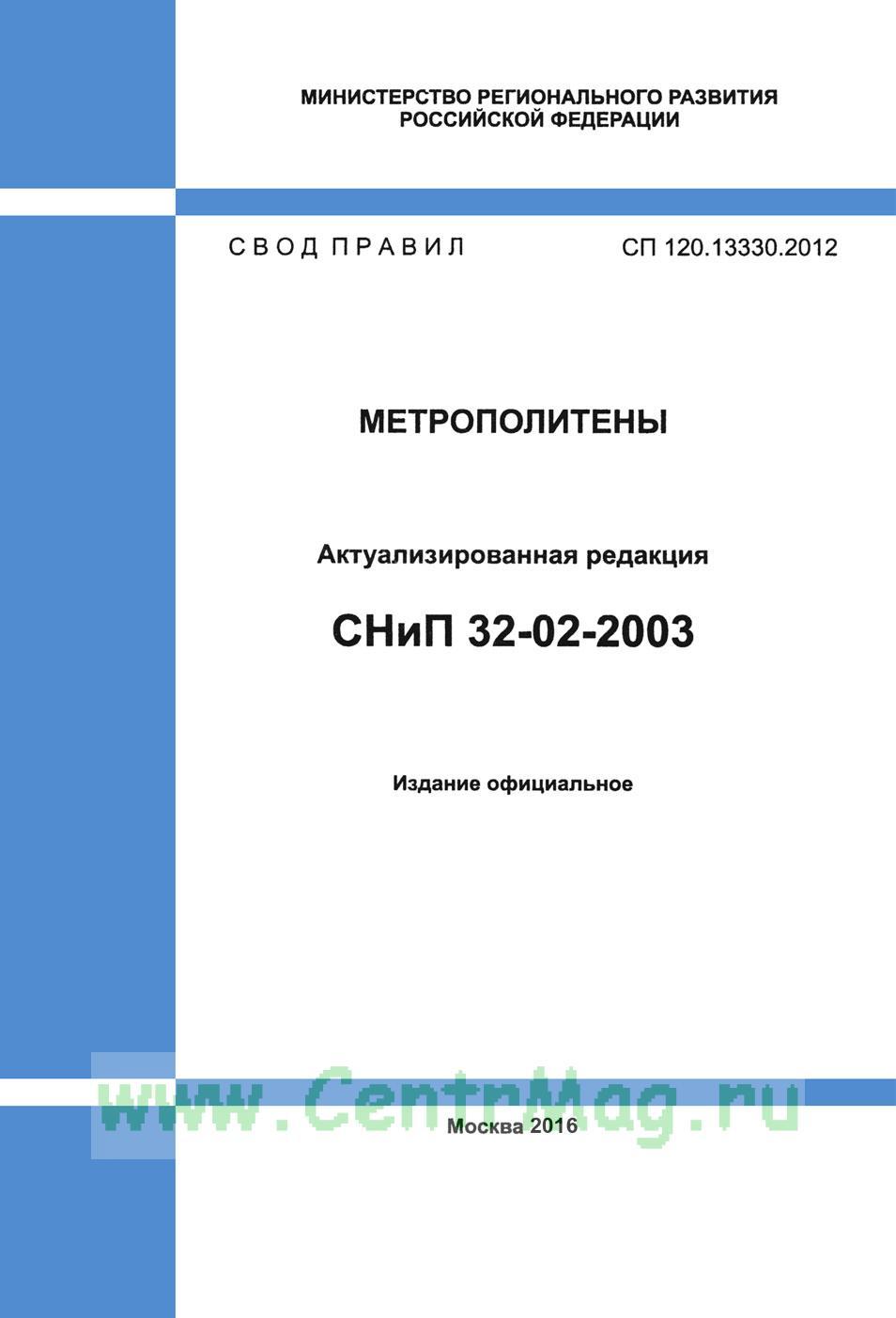 СП 120.13330.2012 Метрополитены. Актуализированная редакция СНиП 32-02-2003