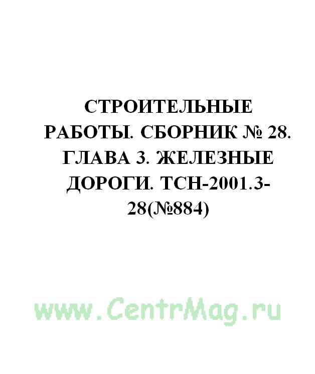 Строительные работы. Сборник № 28. Глава 3. Железные дороги. ТСН-2001.3-28(№884)