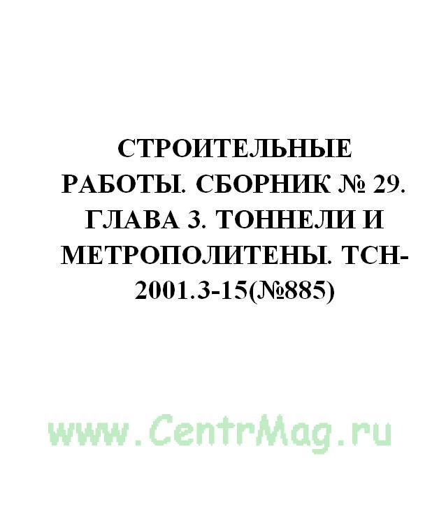 Строительные работы. Сборник № 29. Глава 3. Тоннели и метрополитены. ТСН-2001.3-15(№885)