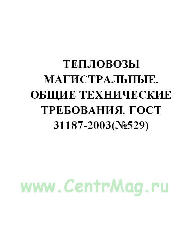 Тепловозы магистральные. Общие технические требования. ГОСТ 31187-2003(№529)