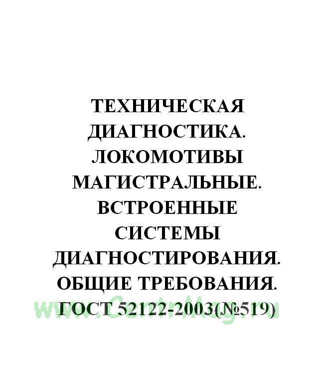 Техническая диагностика. Локомотивы магистральные. Встроенные системы диагностирования. Общие требования. ГОСТ 52122-2003(№519)