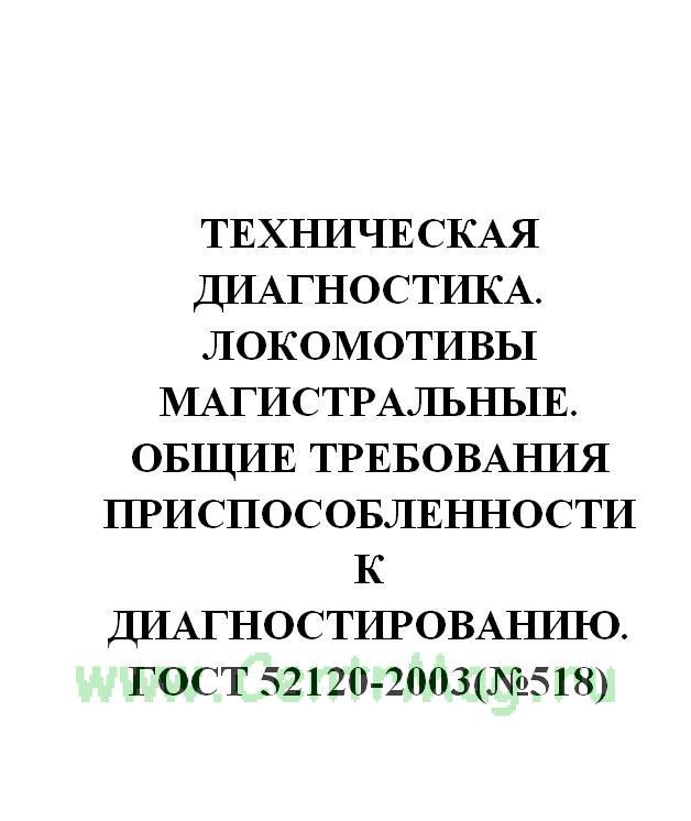 Техническая диагностика. Локомотивы магистральные. Общие требования приспособленности к диагностированию. ГОСТ 52120-2003(№518)