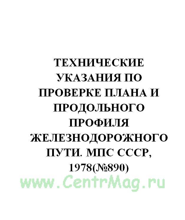 Технические указания по проверке плана и продольного профиля железнодорожного пути. МПС СССР, 1978(№890)
