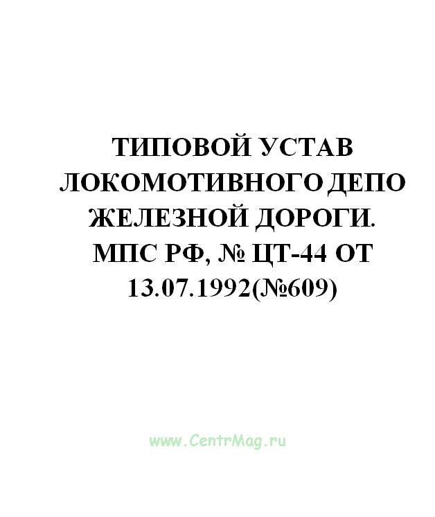 Типовой устав локомотивного депо железной дороги. МПС РФ, № ЦТ-44 от 13.07.1992(№609)