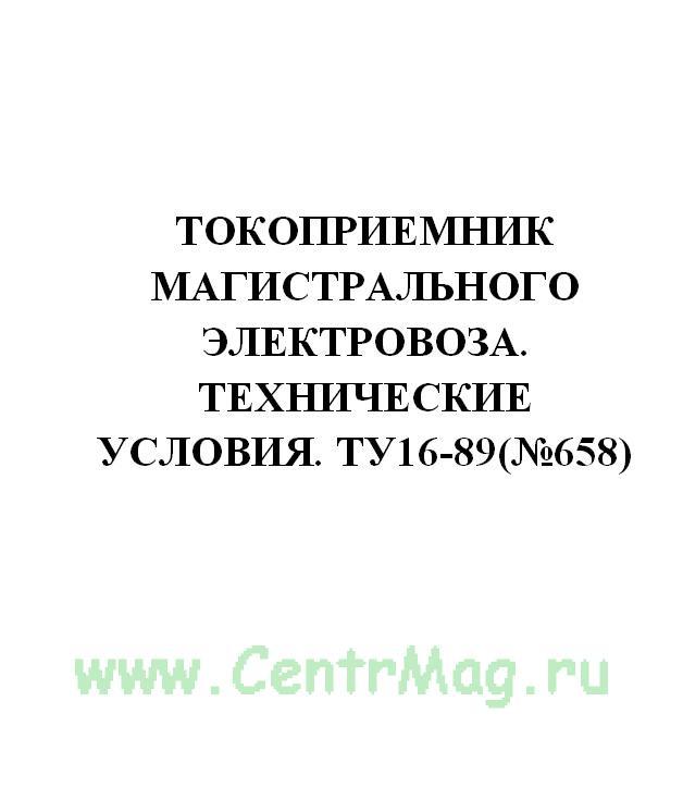 Токоприемник магистрального электровоза. Технические условия. ТУ16-89(№658)