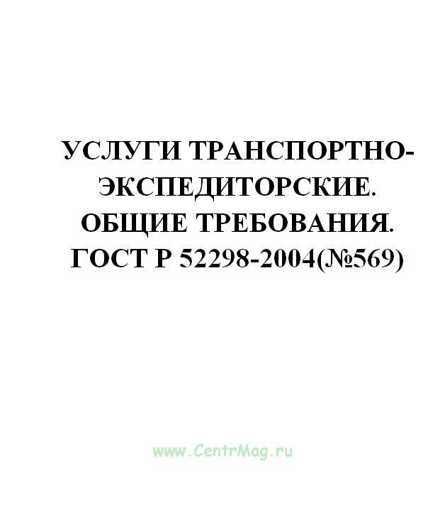 Услуги транспортно-экспедиторские. Общие требования. ГОСТ Р 52298-2004(№569)