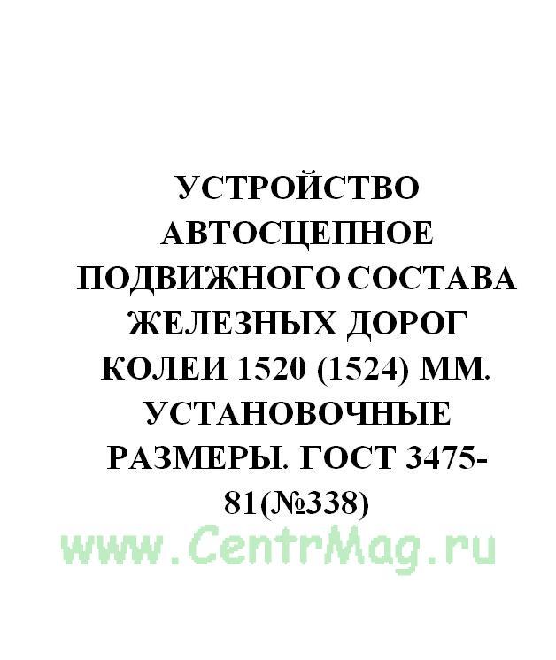Устройство автосцепное подвижного состава железных дорог колеи 1520 (1524) мм. Установочные размеры. ГОСТ 3475-81(№338)